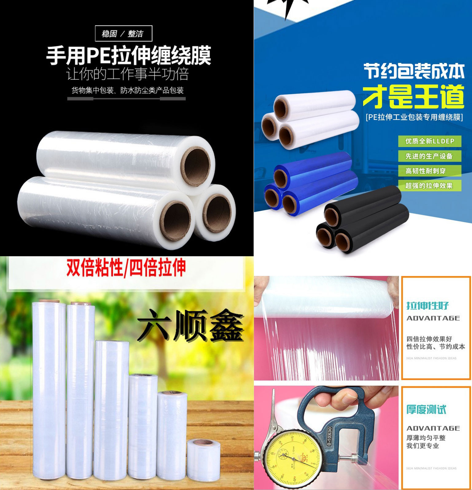 拉伸膜——六顺鑫包装产品